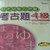 FOR SALE: BARGAIN: Japan Language Proficiency 4 (5 Year Series)